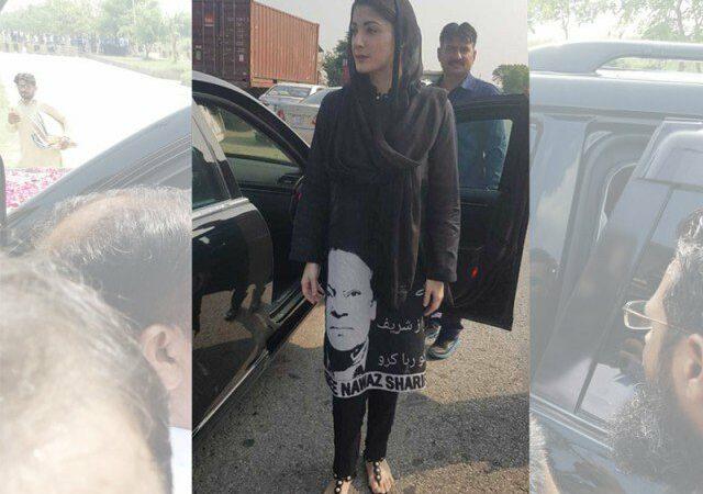 'Calibri' plea against Maryam Nawaz dismissed