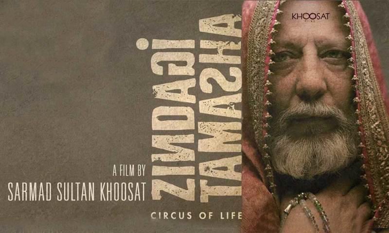Sarmad Khoosat's, Zindagi Tamasha becomes Pakistan's official entry to Oscars