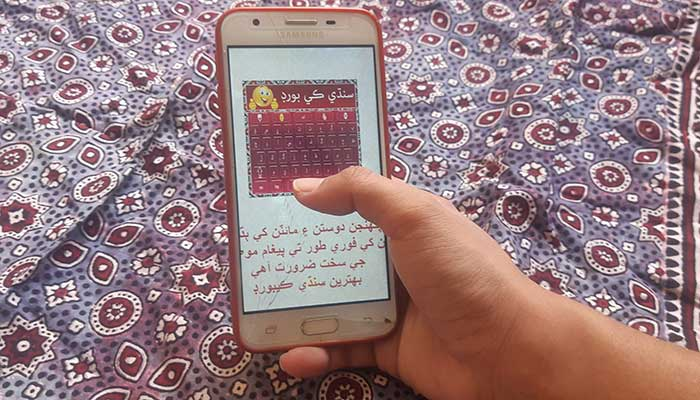 Sindhi becomes first Pakistani language to be selected for digitization
