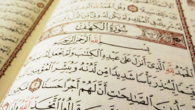 Holy Quran teaching compulsory