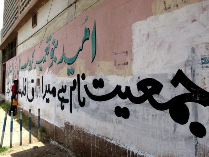 Sindh government bans wall chalking as part of Cleanliness Drive