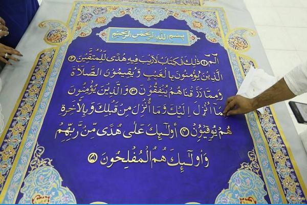 Pakistani artist to unveil world's largest Holy Quran at Expo 2020 Dubai